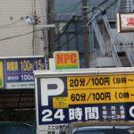不動産投資・土地活用としての駐車場経営のメリット、デメリット