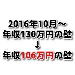 2016年10月から社会保険の年収の壁が106万円の壁に変更される