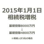 2015年(平成27年)の相続税増税の変更点とそのポイントのまとめ
