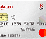 楽天カードのメリットとデメリット。最強クレジットカードと名高い楽天カードを徹底解剖