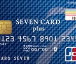 セブンカード・プラスの評判とメリット、デメリット。nanacoチャージがお得なクレジットカード