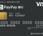 PayPay銀行のVisaデビットカードのメリット、デメリット