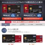 REXカードが再改悪、1.75%→1.50%→1.25%とポイントの改悪が続く……