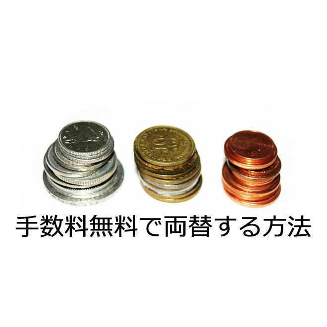 セブン 銀行 小銭 入金
