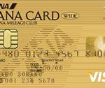 ANAのマイルが貯まるANAカードとその選び方、おすすめクレカを比較
