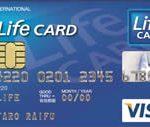 ブラックでもOK?ライフカード(年会費有料)なら審査に不安がある方向けのクレジットカード