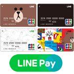 LINE Payカードの仕組みと使い方、メリット、デメリットのまとめ