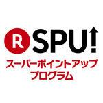 楽天市場のスーパーポイントアッププログラム(SPU)の攻略方法と注意点