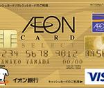 年会費無料&特典満載のイオンゴールドカードの入手条件を満たす方法