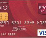 """エポスカードは""""保有だけで""""お得な年会費無料のハイスペックなクレジットカード"""
