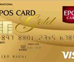 エポスカードはエポスゴールドカードのインビテーション(年会費無料特典)を目指そう!最強クレカ