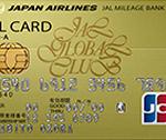JALグローバルクラブカードはJAL上級会員資格が半永久的に得られるクレジットカード