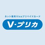Vプリカなどのバーチャルプリペイドカードで端数を使い切る方法