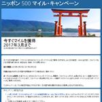 デルタ航空のニッポン500マイルキャンペーン活用術。2018年も継続確定!