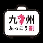 熊本と大分旅行がお得!九州観光支援旅行券(ふっこう割)でお得に旅行&観光支援(終了)