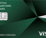 クレジットカードとして有名な三井住友VISAカードはお得なのか?