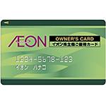 aeon-owner