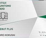 初めてのクレジットカードにおすすめ。三井住友VISAデビュープラスカードのメリット、デメリット