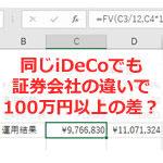 iDeCo(イデコ)で証券会社を徹底比較。イデコは手数料と運用商品で比較