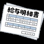 money_kyuuyo_kyuuryou_meisai
