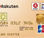 楽天ゴールドカードと楽天カードの比較、楽天ユーザーはゴールドカードへの切り替えがお得