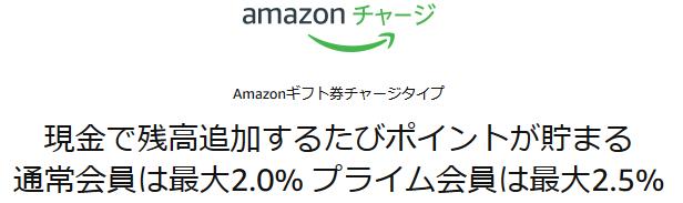 Amazonチャージ(ギフト券)キャンペーン