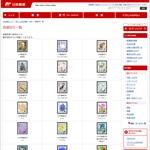 余った切手の使い道や賢い活用方法、換金方法