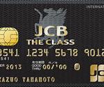 """JCBカードの最高峰""""JCB the Class(JCBザクラス)""""の特典やインビテーションの条件・難易度"""