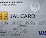 JALカードを徹底比較。お得にJALマイルを貯めるためのクレジットカードはどれ?