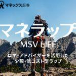 マネックス証券のラップ口座MSV LIFE(マネラップ)の特徴と活用方法