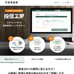 松井証券の投信工房のメリット、デメリット。ロボアドで投資信託の積立投資