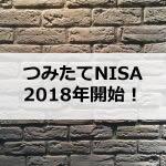 つみたてNISAが2018年スタート。積立NISAのメリット、デメリット。一般NISAとの比較