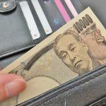 今すぐお金を借りたい時に有効な3つの方法を比較