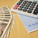 社内預金のメリット、デメリット。金利は高いがリスクもあるので注意。財形との違い。