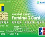 ファミマTカードのメリット、デメリット。ファミマがお得でも実はリボ専用カード。