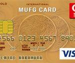 年会費1905円のゴールドカード。MUFGカードゴールドのサービス内容とメリット、デメリット。