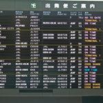 飛行機の遅延や欠航、ロストバゲージで慌てない。航空便遅延補償保険でLCCや台風シーズンも安心?