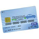 ETCパーソナルカードのメリット、デメリット。クレカが作れない人でも使えるETCカード