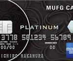 最高にコスパの高いプラチナカード、MUFGカード プラチナ アメリカンエキスプレスカード
