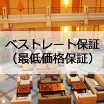 ホテルのベストレート保証(最低価格保証)の意味とその活用術