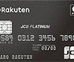 楽天カードの最上位 楽天ブラックカードの実力は?年会費や特典、メリット、デメリットのまとめ