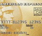 セゾンアメリカンエキスプレス・カードはコスパのよいAMEXブランドのクレジットカード