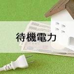 節約のための家電の待機電力の大きさと節電方法