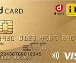 dカード GOLDはドコモユーザーにメリットいっぱいのクレジットカード