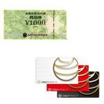 全国百貨店共通商品券、百貨店ギフトカードの特徴とお得な使い方、換金方法