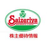 サイゼリヤ(7581)の株主優待。イタリア食材やパスタ、ワインなどがもらえる