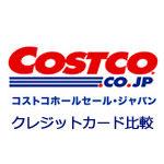 コストコで使えるお得なクレジットカード比較。アメックス→Mastercardへブランド変更
