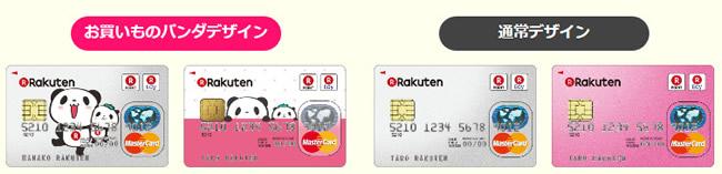 カード 楽天 は ピンク と
