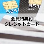 持っているだけでも特典があるお得な年会費無料のクレジットカードの紹介