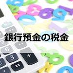 定期預金の利息の税金を非課税または税率を10%以下にする方法